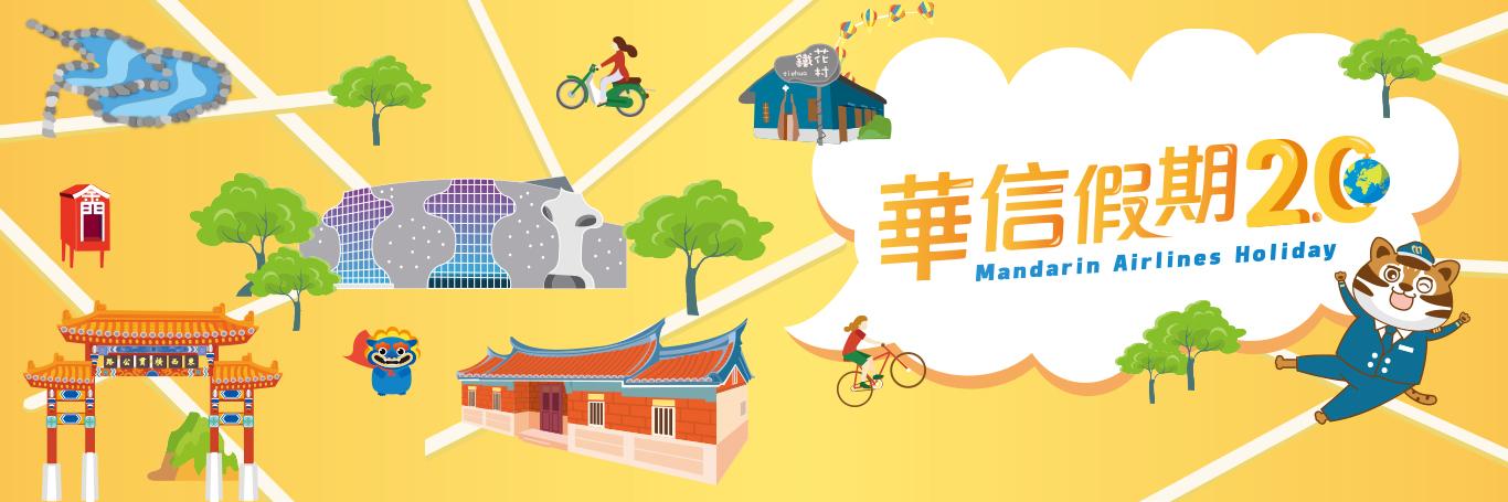玩遍台灣,就這麼簡單