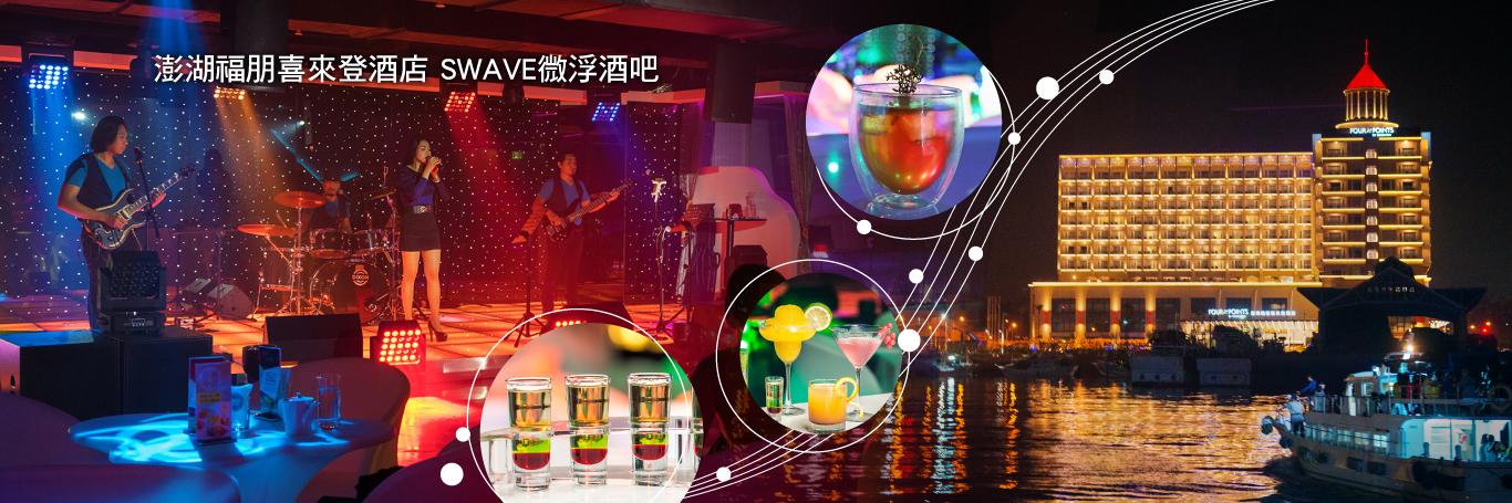 乾杯!享受微醺夜晚