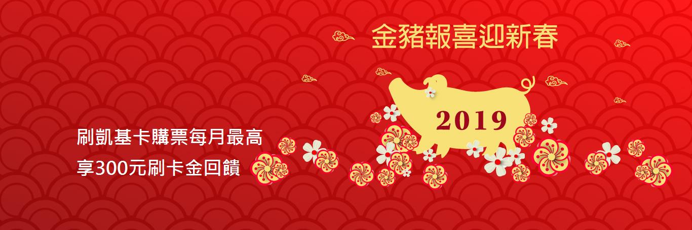 華信陪您歡喜迎新春