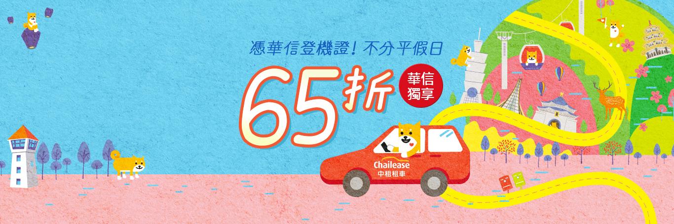[租車]獨家65折優惠