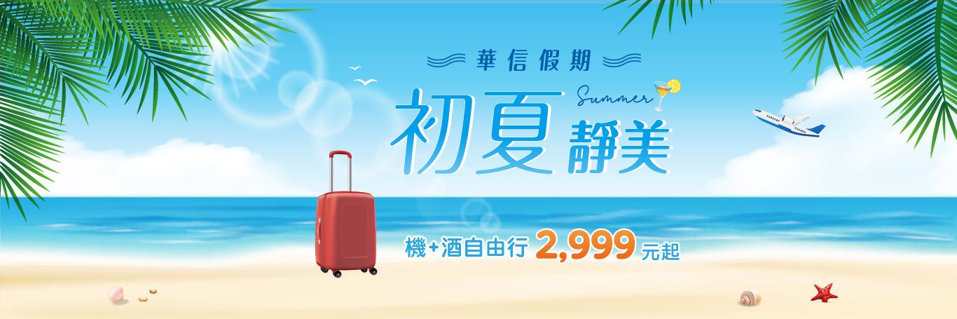 華信假期☀迎夏