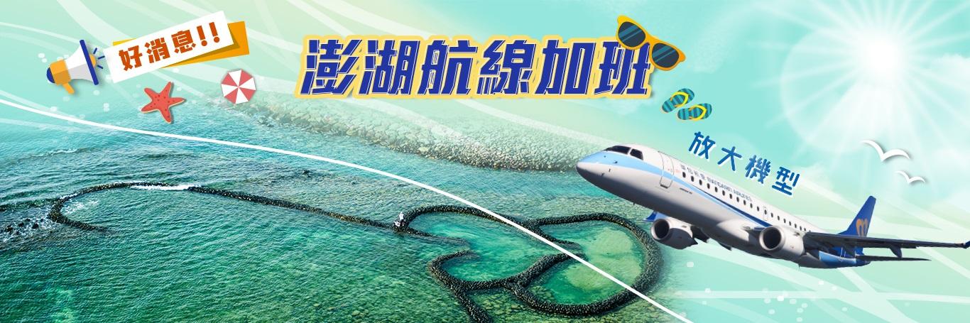 6月澎湖增班